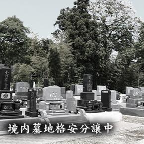 境内墓地格安分譲中