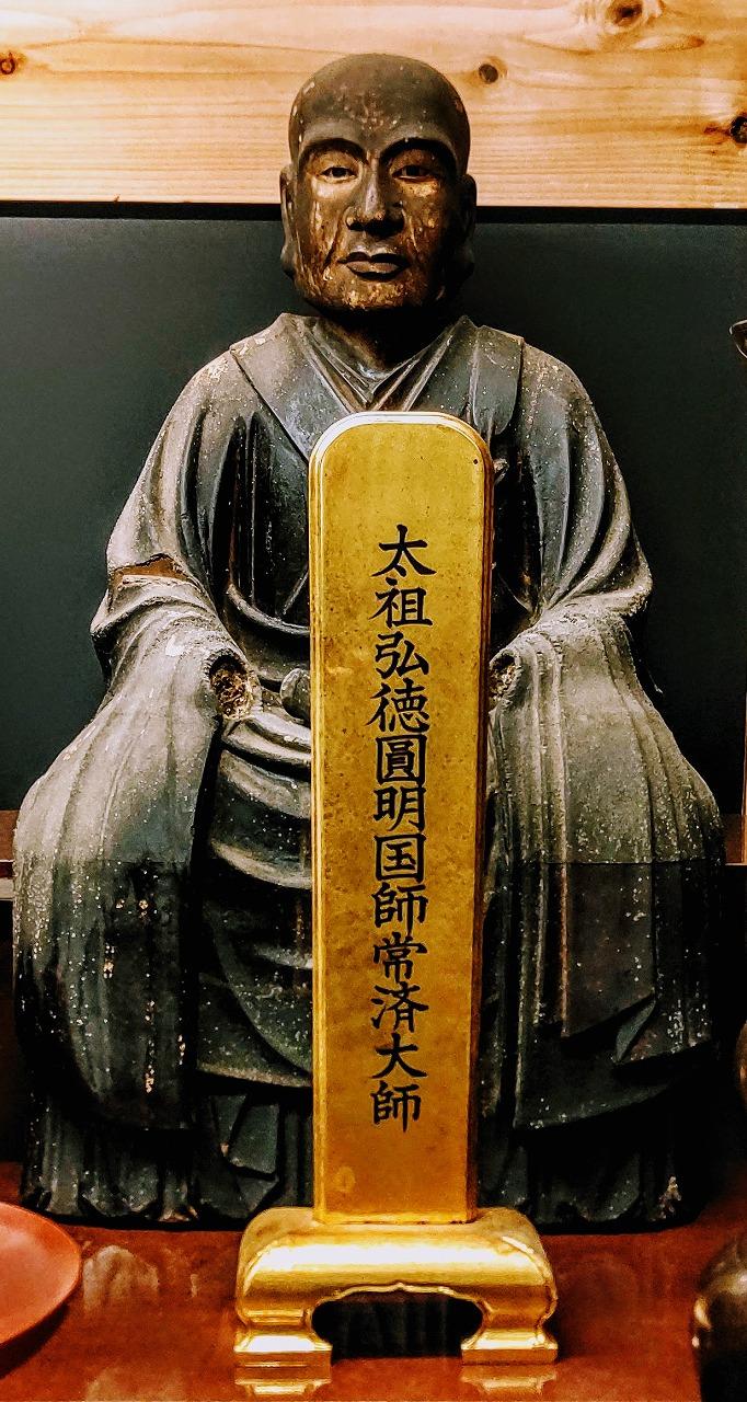 両祖忌(螢山禅師)